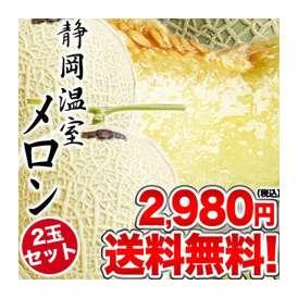 【送料無料】 静岡温室メロン 2玉セット[1玉約1.8kg×2玉セット] 2セットまで1配送でお届けします 佐川常温便でお届け 北海道・沖縄・離島は送料無料の対象外です