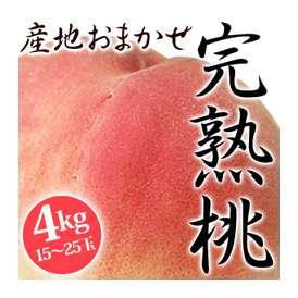 【9月1日出荷開始】 【送料無料】産地おまかせ完熟桃4kg[15~25玉] 2箱[8kg]まで1配送でお届けします