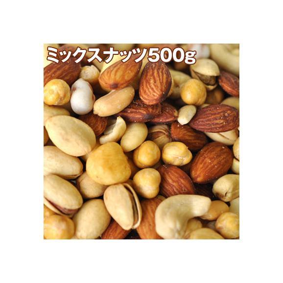 6種類のミックスナッツ500g[メール便]【4~5営業日以内に出荷】01