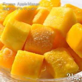 冷凍アップルマンゴー×2kg(1kg×2)[ダイスカット]【2~3営業日以内に出荷】