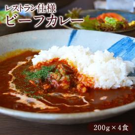 レストラン仕様 ビーフカレー[200g(一人前)×4P]メール便【4~5営業日以内に出荷】