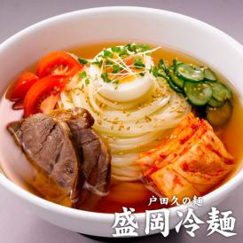 戸田久の麺『盛岡冷麺』4食(特製スープ付き)[メール便]【4~5営業日以内に出荷】