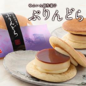 ゆふいん創作菓子 ぷりんどら 9個入り[冷凍]【5~8営業日以内に出荷】
