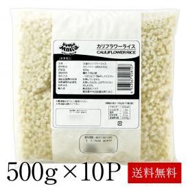 冷凍 カリフラワーライス500g×10P【3~4営業日以内に出荷】