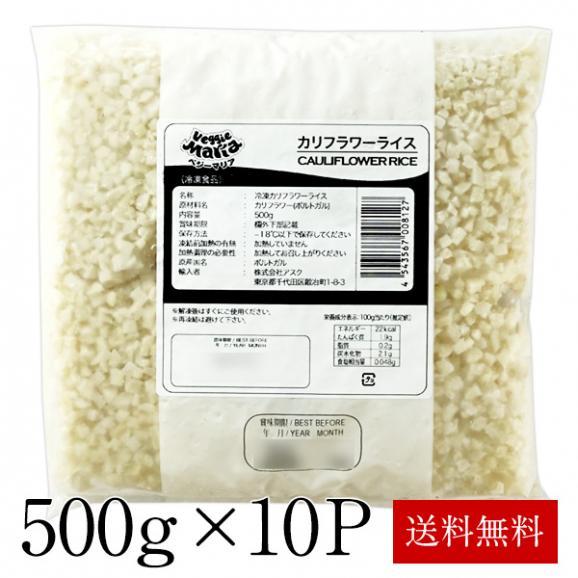 冷凍 カリフラワーライス500g×10P【3~4営業日以内に出荷】01