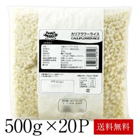 冷凍 カリフラワーライス500g×20P【3~4営業日以内に出荷】