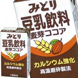 九州乳業 みどり 豆乳飲料 麦芽ココア 125ml紙パック×12本【3~4営業日以内に出荷】