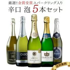【送料無料】辛口スパークリングワイン5本セット[常温]【3~4営業日以内に出荷】[W]