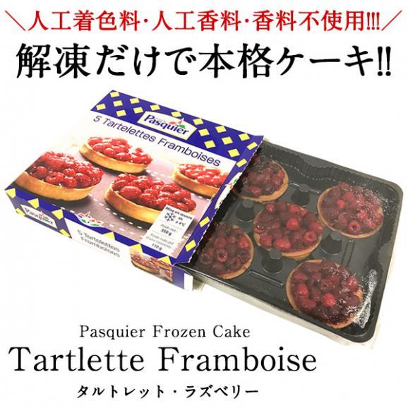 【送料無料】ケーキ屋さんやカフェと同じ味わいをご家庭で! BRIOCHE PASQUIER[ブリオッシュ パスキエ]タルトレット・ラズベリー[1箱5個入り]【3~4営業日以内に出荷】05