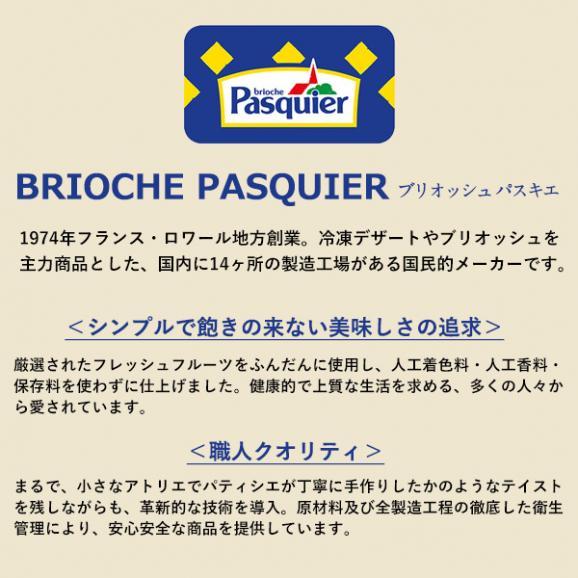 【送料無料】ケーキ屋さんやカフェと同じ味わいをご家庭で! BRIOCHE PASQUIER[ブリオッシュ パスキエ]タルトレット・ラズベリー[1箱5個入り]【3~4営業日以内に出荷】06