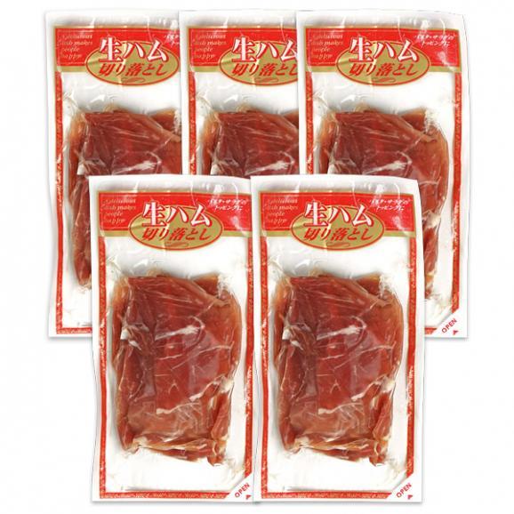 国産 生ハム 切り落とし1kg(200g×5) 冷凍 【3~4営業日以内に出荷】【送料無料】01