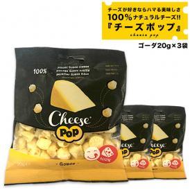 【送料無料】チーズポップ ゴーダ20g×3袋[常温]【4~5営業日以内に出荷】【メール便】