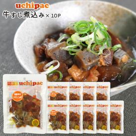[内野家]【uchipac】牛すじこん煮×10袋[送料無料][常温]【3~4営業日以内に出荷】