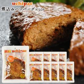 [内野家]【uchipac】煮込みハンバーグ(豆腐入り)×10袋[送料無料][常温]【3~4営業日以内に出荷】