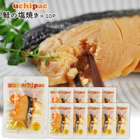[内野家]【uchipac】鮭の塩焼き×10袋[送料無料][常温]【3~4営業日以内に出荷】