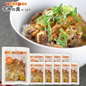 [内野家]【uchipac】牛丼の具×10袋[送料無料][常温]【3~4営業日以内に出荷】