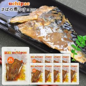 [内野家]【uchipac】さばの煮つけ×10袋[送料無料][常温]【3~4営業日以内に出荷】