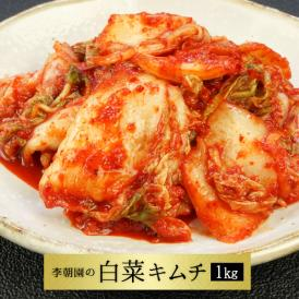 李朝園の白菜キムチ(キザミ)1kg [韓国][冷蔵]大阪 鶴橋 本場 【4~5営業日以内に出荷】