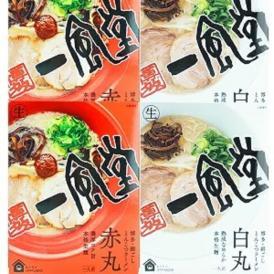 【3月5日出荷開始】一風堂ラーメンセット[濃縮スープタイプ][赤丸・白丸各2食セット][賞味期限:製造日より30日]