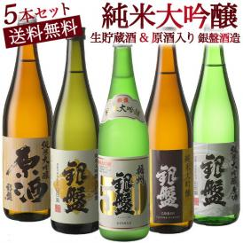 純米大吟醸/日本酒/ギフト/送料無料/生貯蔵酒/原酒/銀盤