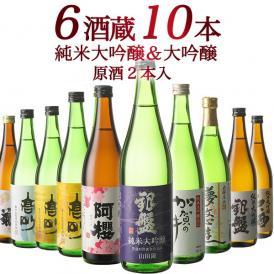 [お中元にオススメ]6酒蔵の純米大吟醸・大吟醸 飲み比べ720ml 10本組セット[原酒2本入り]【送料無料】[常温]【3~4営業日以内に出荷】