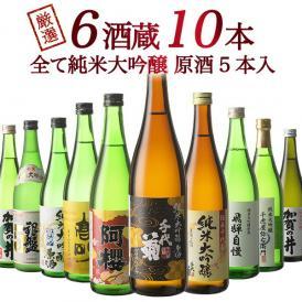 [お中元にオススメ]6酒蔵の全て純米大吟醸 飲み比べ720ml 10本組セット[原酒5本入り]【送料無料】[常温] 【3~4営業日以内に出荷】