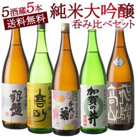 [お中元にオススメ]5酒蔵の全て純米大吟醸 飲み比べ1800ml 5本組セット【送料無料】[常温]【3~4営業日以内に出荷】