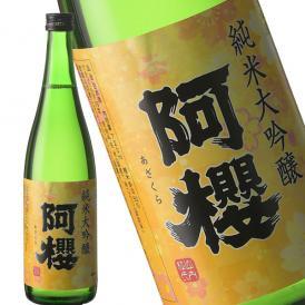 阿櫻 純米大吟醸(原酒)720ml