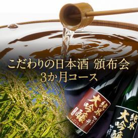 【頒布会】全国から厳選!こだわりの日本酒 飲み比べ720ml 2本セット(3か月コース)【送料無料】[常温]