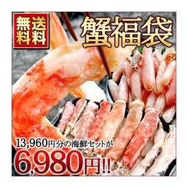 【送料無料】 蟹福袋 6980円 [訳ありずわいポーション1kg、たらば蟹ポーション 1kg] 2セットまで1配送でお届けします クール便[冷凍]にてお届け