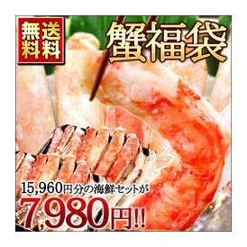 【送料無料】 蟹福袋 7980円 [たらば蟹ポーション 2kg] 2セットまで1配送でお届けします クール便[冷凍]にてお届け