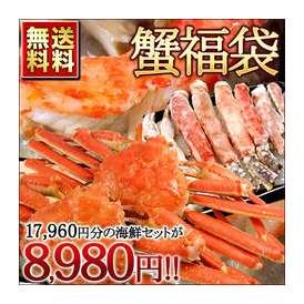 【送料無料】 蟹福袋 8980円 [特大ボイルずわい蟹姿900g×2尾、たらば蟹ポーション1kg] 2セットまで1配送でお届けします クール便[冷凍]にてお届け