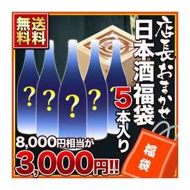 【2~3営業日以内に出荷】【送料無料】 店長お任せ日本酒福袋5本入 同一商品のみ2セットまで1配送でお届けします 北海道・沖縄・離島は送料無料対象外です。