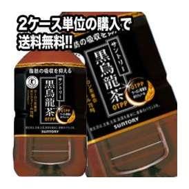 【5~8営業日以内に出荷】【2ケース以上購入で送料無料】 サントリー 黒烏龍茶 1LPET×12本 [賞味期限:4ヶ月以上] 同一商品のみ2ケースまで1配送でお届けします