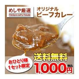 【9月1日出荷開始】【送料無料】 めしや オリジナルビーフカレー 200g×3食 [賞味期限:2011年15月9日] 1セット1配送でお届けします