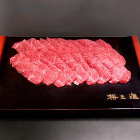 <六本木/格之進>門崎熟成肉 内ももかぶり 焼肉(200g)