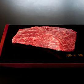 <六本木/格之進>門崎熟成肉 ネクタイ 塊焼き(120g×1個)