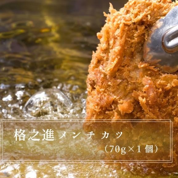 <六本木/格之進>格之進メンチカツ(10個セット)【送料無料】【秋グルメ】04