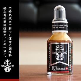 牛醤-GYUSHO(1本/70g)