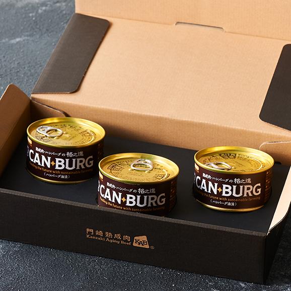 缶詰ハンバーグ(ハンバーグオイル漬)3缶セット03
