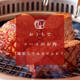 <六本木 格之進>おうちでレストランのコースを!1人贅沢コースセット(1人前)