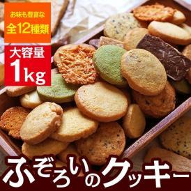 訳ありふぞろいクッキー 12種類たっぷり1キロ入り
