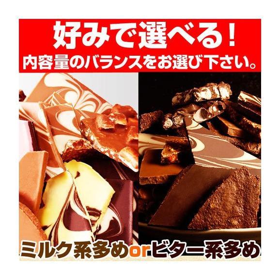 割れチョコミックス5 ミルク多め【チュベドショコラ】【チョコレート】02