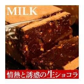 割れチョコ専門店の生チョコ 情熱と誘惑の生ショコラ ミルク