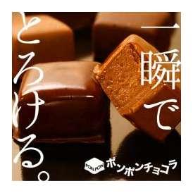 ポンポンチョコラミルク【自由が丘で話題のボンボンショコラ】