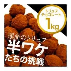 【1kg】運命のトリュフ~半ワケたちの挑戦~