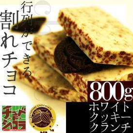 割れチョコ ホワイトクッキークランチ 800g