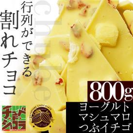 割れチョコ ヨーグルトマシュマロつぶイチゴ 800g