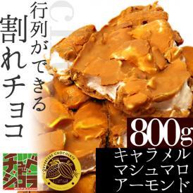 割れチョコ キャラメルマシュマロアーモンド 800g