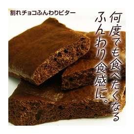 割れチョコ ふんわりビター【人気商品】